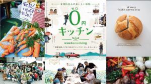 【FB用】0円キッチン上映会